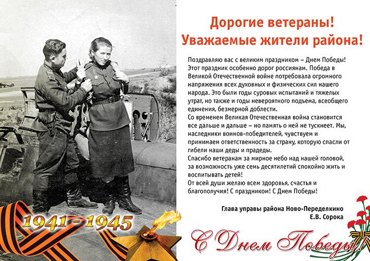 Стихи поздравления ветеранов войны
